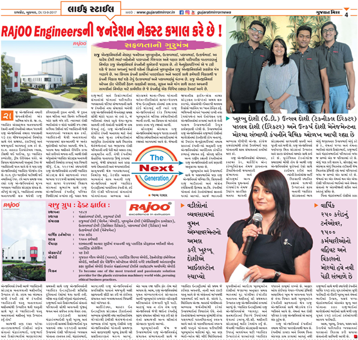 #InTheNews #RajooEngineers #Rajkot