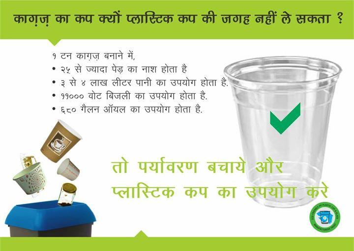 जानिये प्लास्टिक कप से संभंधित कुछ तथ्य!  #PlasticCup #PlasticCupBenefits #RajooEngineers #Rajkot #PlasticMachinery #Machines #PlasticIndustry