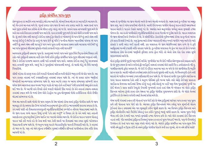 #Pareewartann #TrafficAwareness #iFollow 1 fold brochure (page 2 and 3) - Sponsored by Rajoo Engineers Limited,India